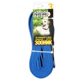 """Поводок капроновый с двойной латексной нитью 3м*20мм для собак """"Зооник"""" синий"""