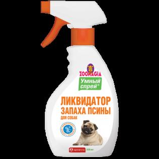 «Умный спрей»  ликвидатор запаха псины для собак. 200мл