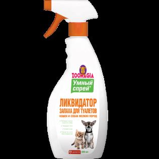 «Умный спрей» ликвидатор запаха для туалетов для кошек и собак мелких пород. 500мл.