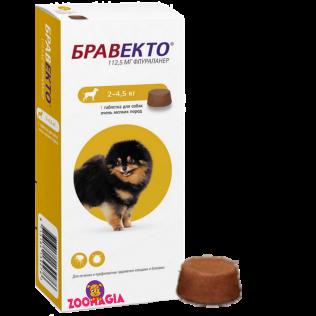 Жевательная таблетка Bravecto 2-4,5 kg.  Бравекто для собак очень мелких пород весом 2-4,5 кг.