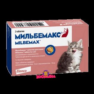 Milbemax Tablets for cats. Мильбемакс таблетки для котят и маленьких кошек. Блистер 2 таблетки. (средство от глистов)