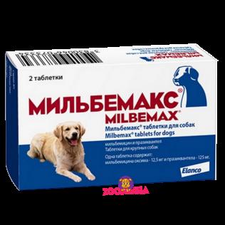 Milbemax Tablets for dogs. Мильбемакс таблетки для крупных собак. Блистер 2 таблетки. ( средство от глистов)
